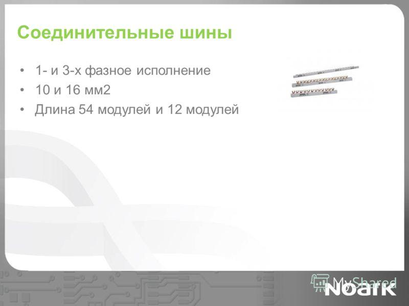 Соединительные шины 1- и 3-х фазное исполнение 10 и 16 мм2 Длина 54 модулей и 12 модулей