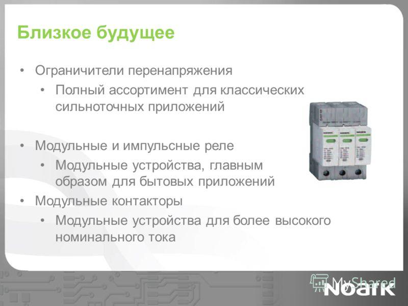Близкое будущее Ограничители перенапряжения Полный ассортимент для классических сильноточных приложений Модульные и импульсные реле Модульные устройства, главным образом для бытовых приложений Модульные контакторы Модульные устройства для более высок