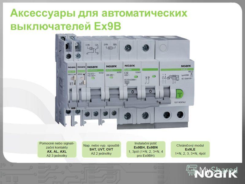 Аксессуары для автоматических выключателей Ex9B