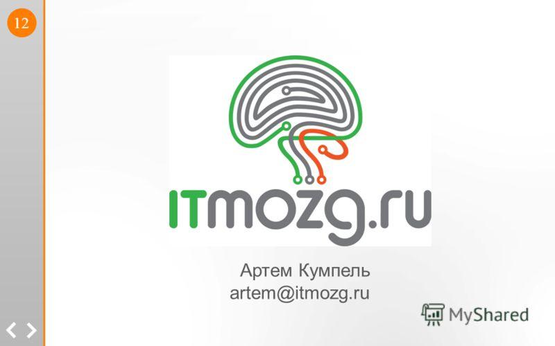 12 Артем Кумпель artem@itmozg.ru