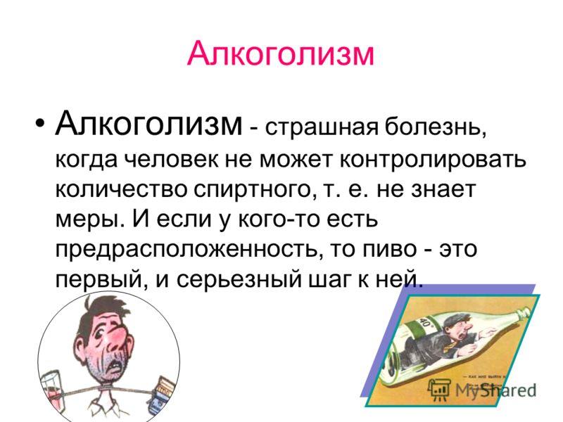 О вреде наркомании, алкоголизма и табакокурения курс лечения в наркологии от алкоголизма