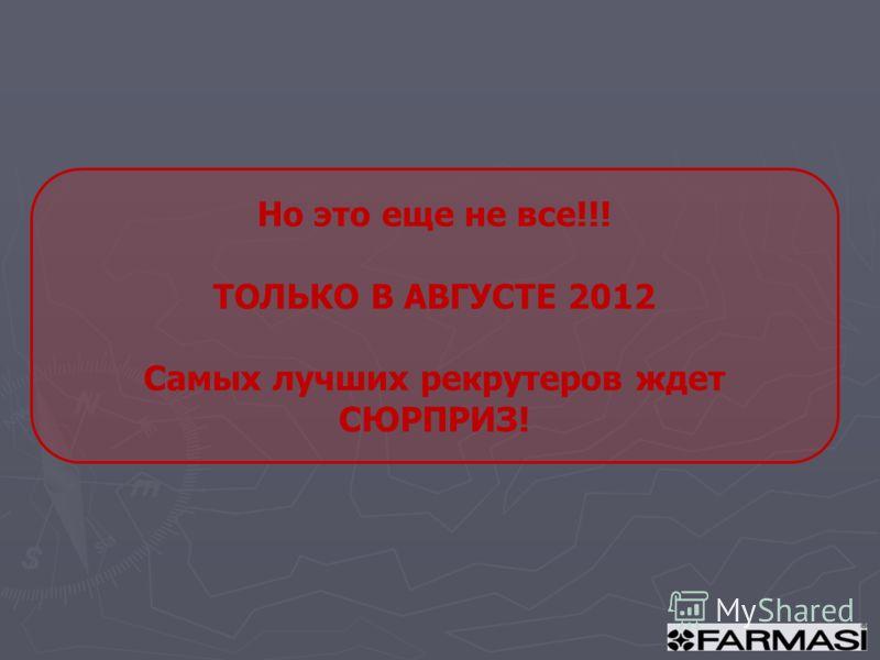 Но это еще не все!!! ТОЛЬКО В АВГУСТЕ 2012 Самых лучших рекрутеров ждет СЮРПРИЗ!