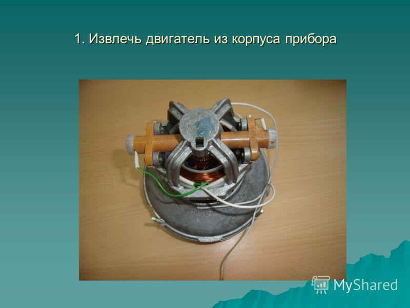 1. Извлечь двигатель из корпуса прибора