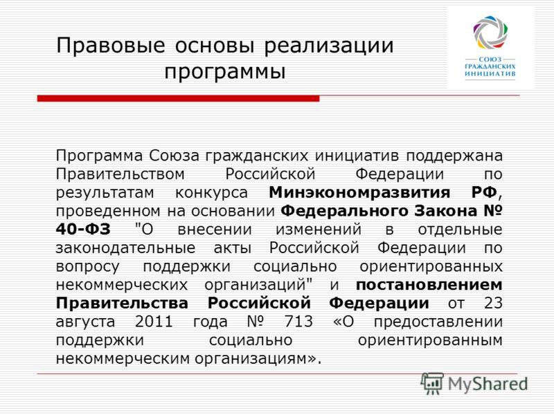 Правовые основы реализации программы Программа Союза гражданских инициатив поддержана Правительством Российской Федерации по результатам конкурса Минэкономразвития РФ, проведенном на основании Федерального Закона 40-ФЗ