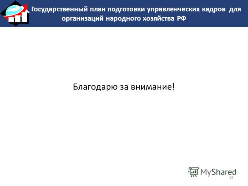 Государственный план подготовки управленческих кадров для организаций народного хозяйства РФ Благодарю за внимание! 13
