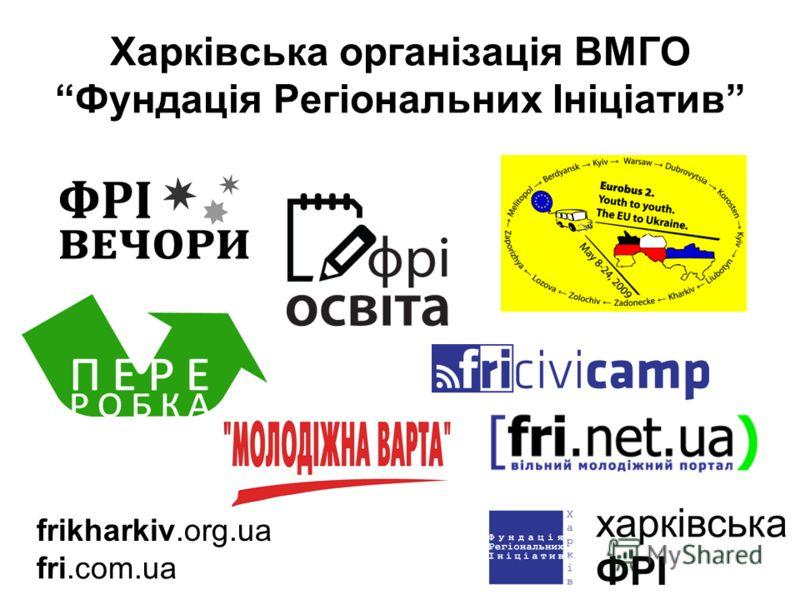 Харківська організація ВМГО Фундація Регіональних Ініціатив frikharkiv.org.ua fri.com.ua