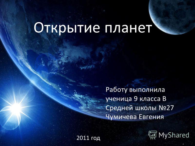 Открытие планет Работу выполнила ученица 9 класса В Средней школы 27 Чумичева Евгения 2011 год