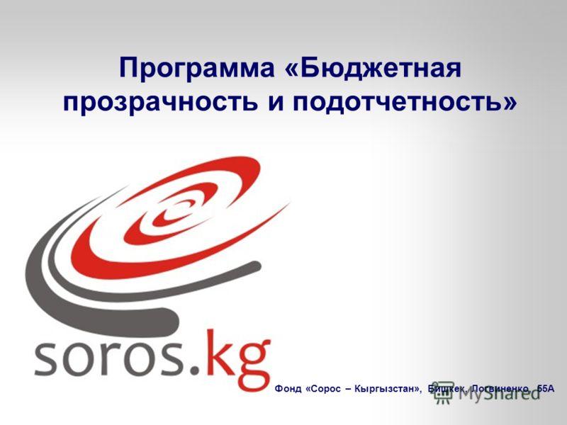 Фонд «Сорос – Кыргызстан», Бишкек, Логвиненко, 55А Программа «Бюджетная прозрачность и подотчетность»