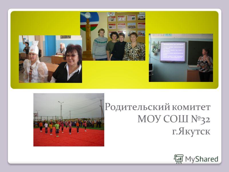 Родительский комитет МОУ СОШ 32 г.Якутск
