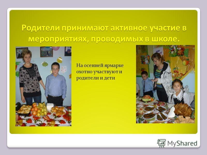 Родители принимают активное участие в мероприятиях, проводимых в школе. На осенней ярмарке охотно участвуют и родители и дети