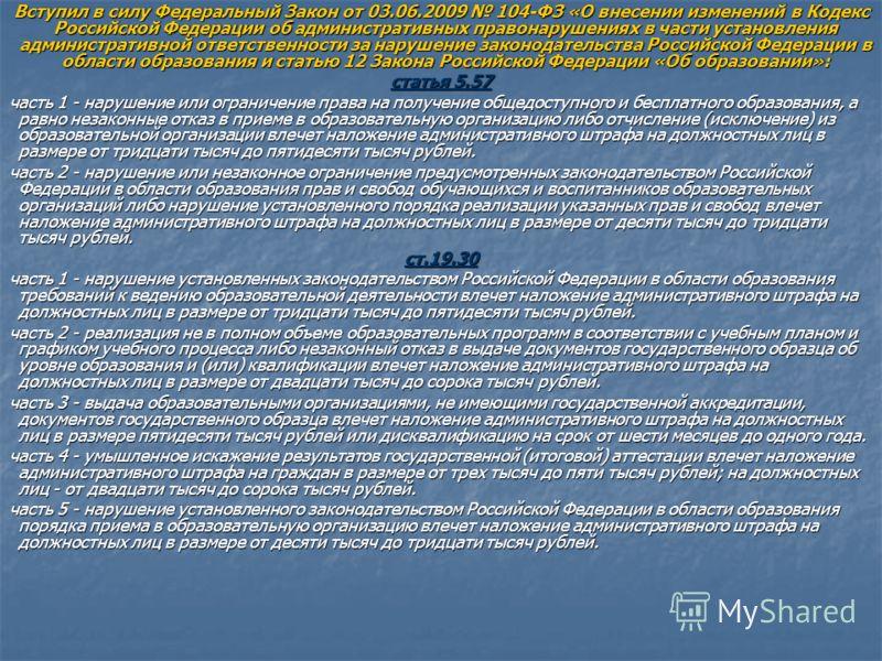 Вступил в силу Федеральный Закон от 03.06.2009 104-ФЗ «О внесении изменений в Кодекс Российской Федерации об административных правонарушениях в части установления административной ответственности за нарушение законодательства Российской Федерации в о