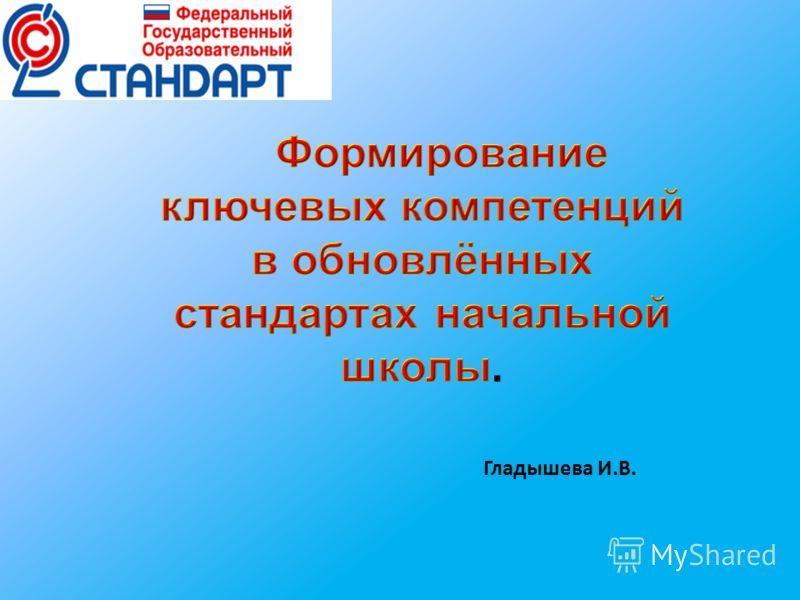 Гладышева И.В.