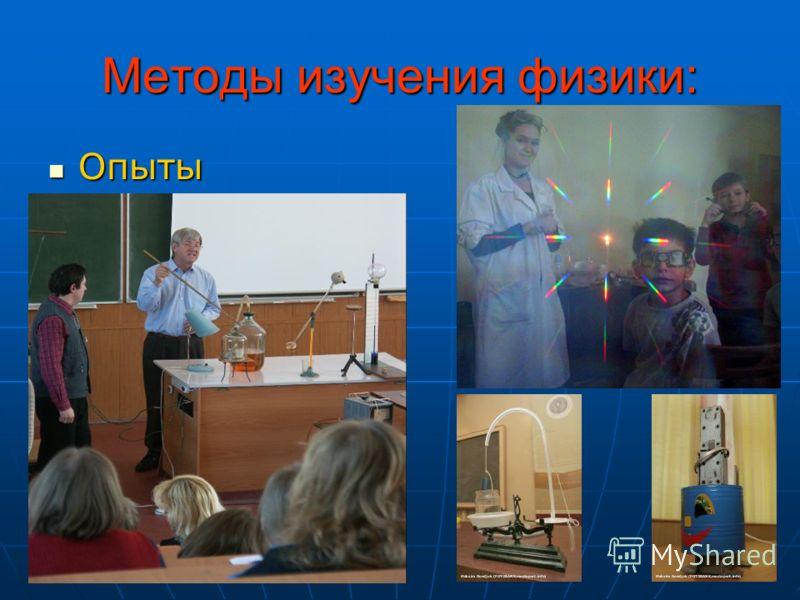 Методы изучения физики: Опыты Опыты