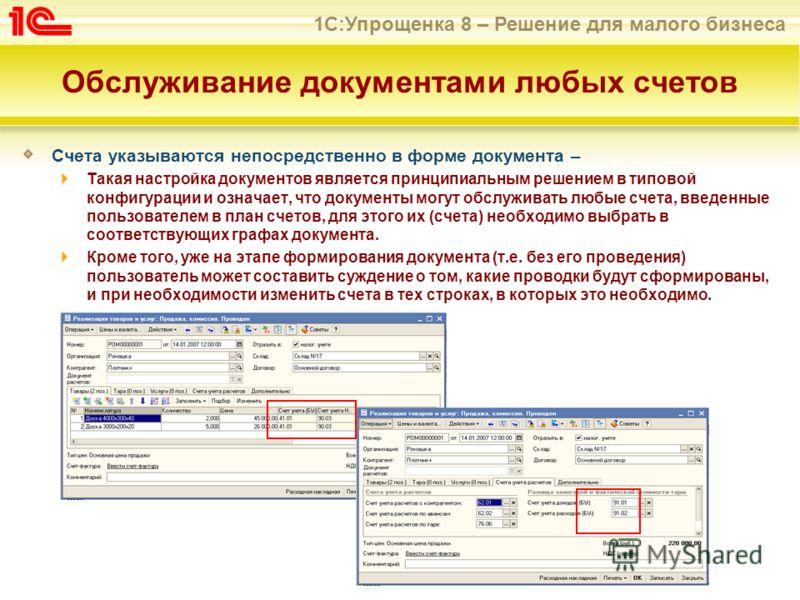 1С:Упрощенка 8 – Решение для малого бизнеса Обслуживание документами любых счетов Счета указываются непосредственно в форме документа – Такая настройка документов является принципиальным решением в типовой конфигурации и означает, что документы могут