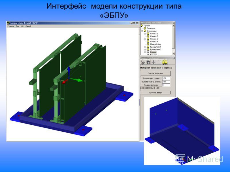 Интерфейс модели конструкции типа «ЭБПУ»