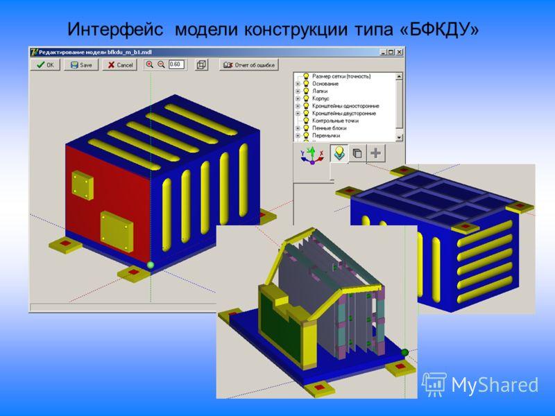 Интерфейс модели конструкции типа «БФКДУ»