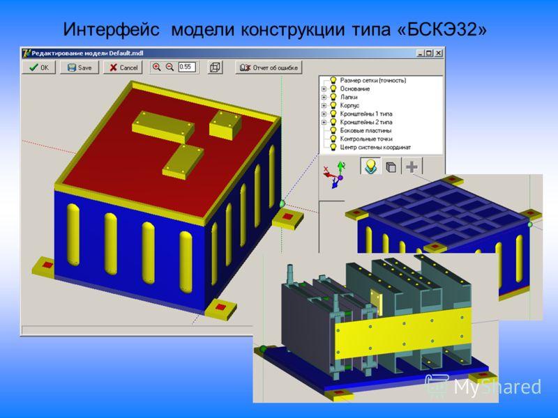 Интерфейс модели конструкции типа «БСКЭ32»