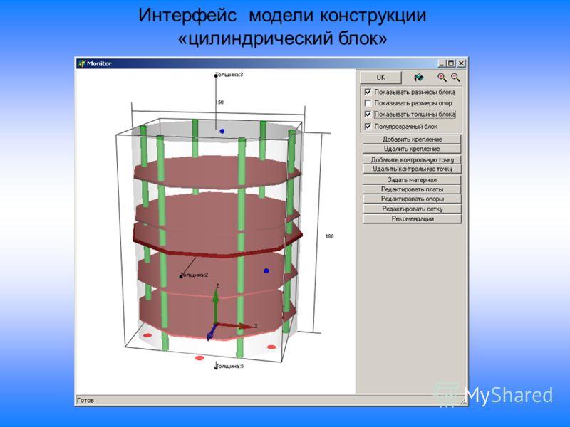 Интерфейс модели конструкции «цилиндрический блок»