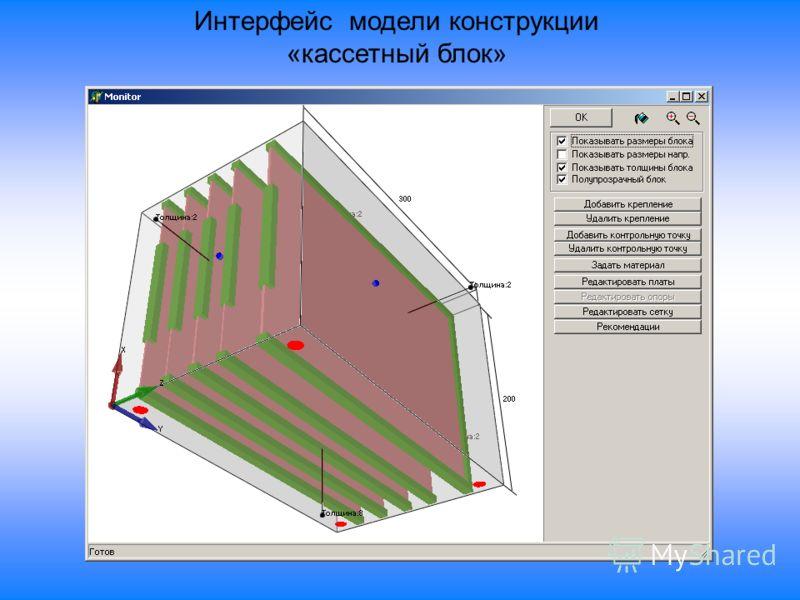 Интерфейс модели конструкции «кассетный блок»