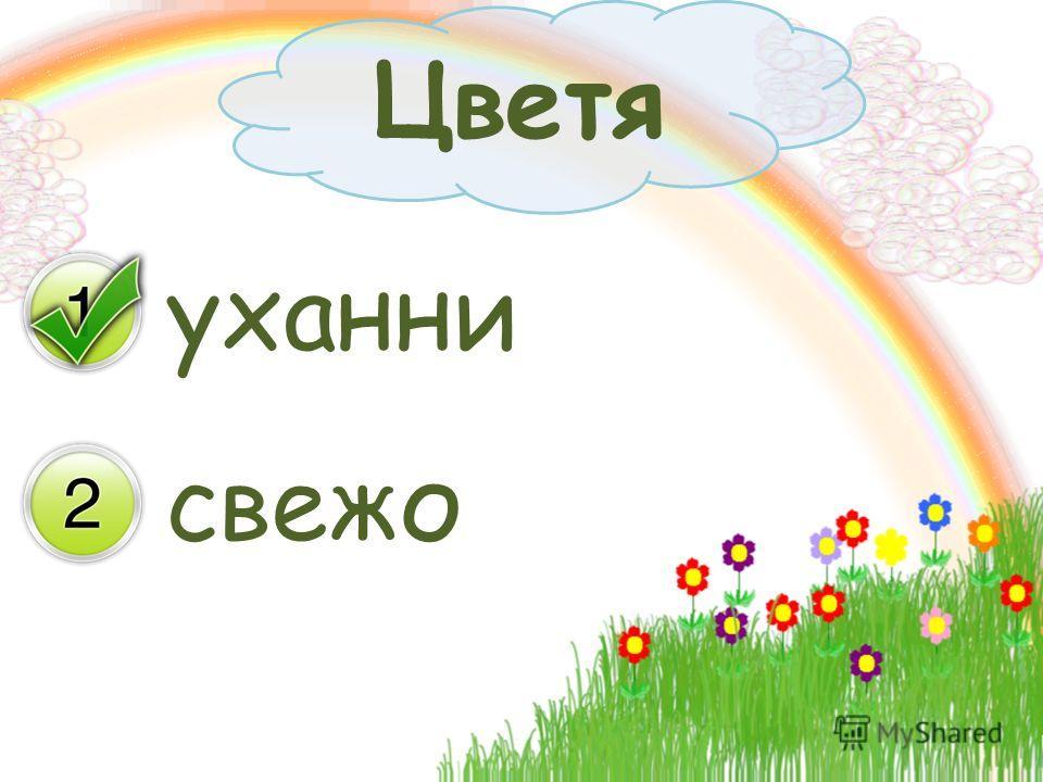 уханни свежо Цветя