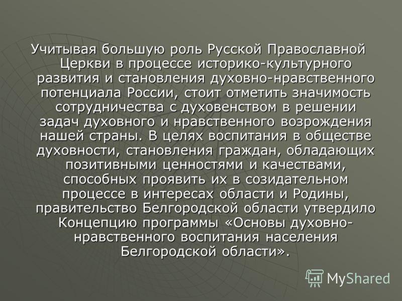 Учитывая большую роль Русской Православной Церкви в процессе историко-культурного развития и становления духовно-нравственного потенциала России, стоит отметить значимость сотрудничества с духовенством в решении задач духовного и нравственного возрож
