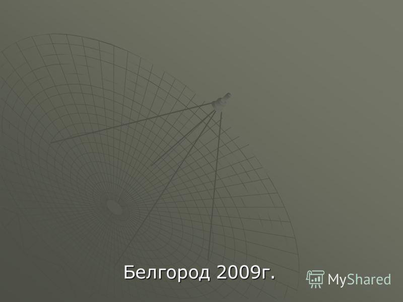 Белгород 2009г.