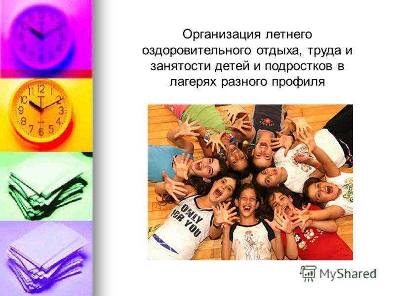 Организация летнего оздоровительного отдыха, труда и занятости детей и подростков в лагерях разного профиля