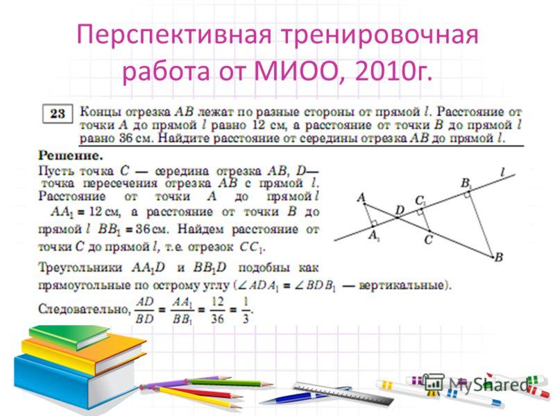 Перспективная тренировочная работа от МИОО, 2010г.