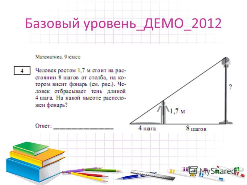 Базовый уровень_ДЕМО_2012