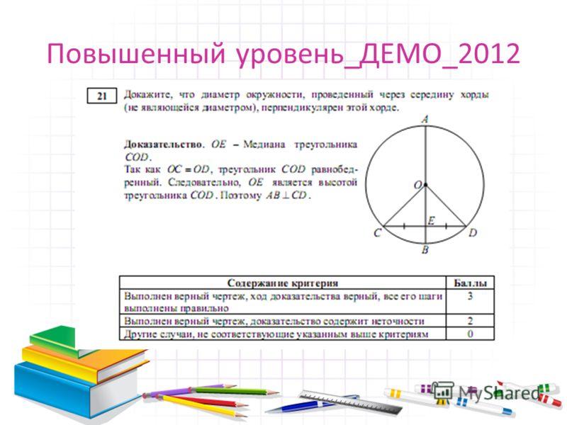 Повышенный уровень_ДЕМО_2012