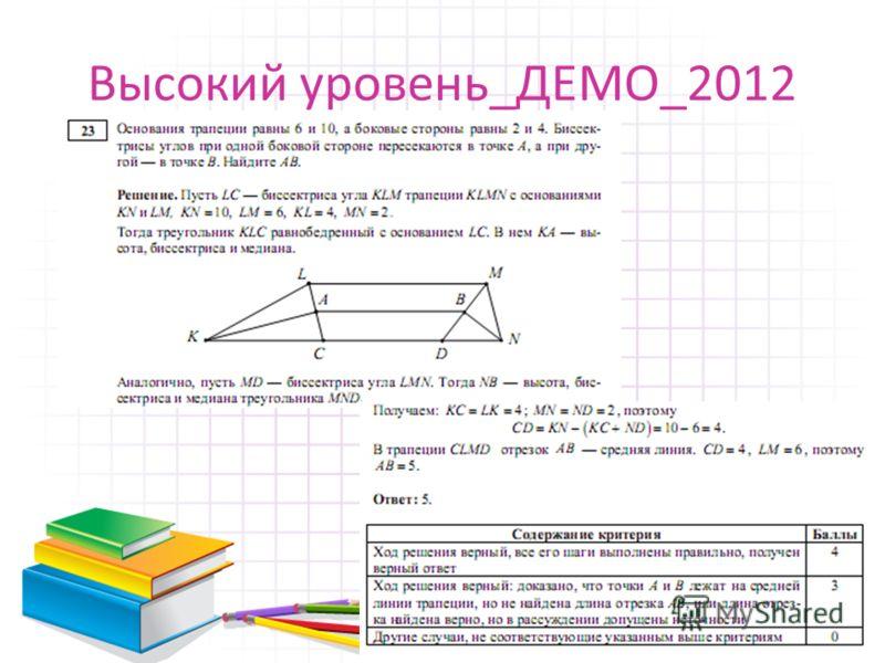 Высокий уровень_ДЕМО_2012
