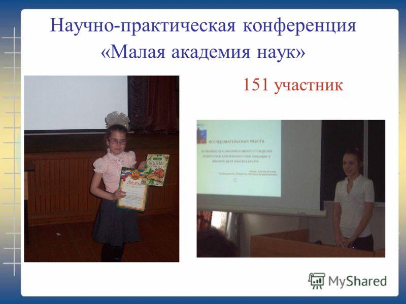 Научно-практическая конференция «Малая академия наук» 151 участник