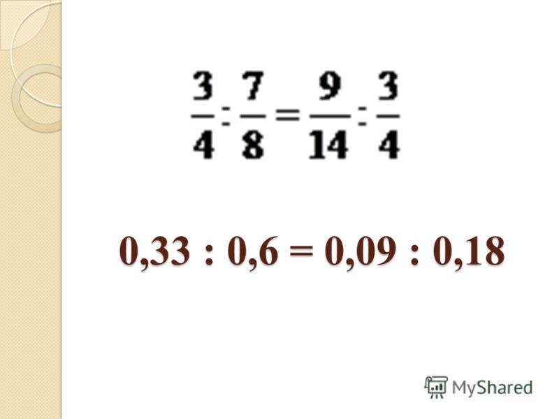 0,33 : 0,6 = 0,09 : 0,18
