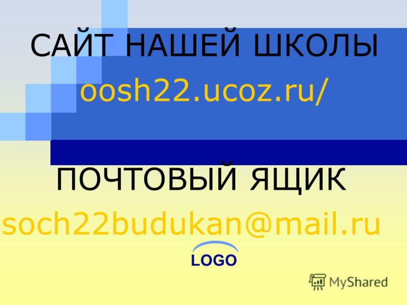 LOGO САЙТ НАШЕЙ ШКОЛЫ oosh22.ucoz.ru/ ПОЧТОВЫЙ ЯЩИК soch22budukan@mail.ru
