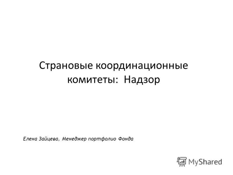Страновые координационные комитеты: Надзор Елена Зайцева, Менеджер портфолио Фонда
