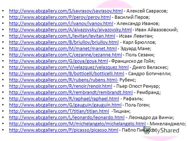http://www.abcgallery.com/S/savrasov/savrasov.html - Алексей Саврасов; http://www.abcgallery.com/S/savrasov/savrasov.html http://www.abcgallery.com/P/perov/perov.html - Василий Перов; http://www.abcgallery.com/P/perov/perov.html http://www.abcgallery