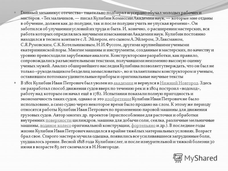 Биография КУЛИБИН ИВАН ПЕТРОВИЧ - русский механик. Родился 10 апреля 1735 г. в семье нижегородского мещанина. Кулибина с детства отличали интерес к технике и тяга к знаниям. Он упорно занимался самообразованием и благодаря таланту и огромной работосп