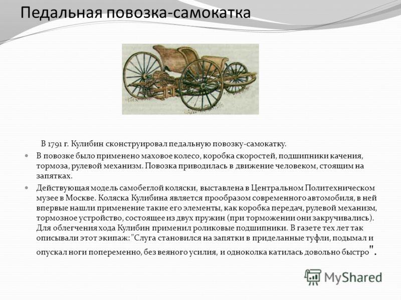 Кулибин и Екатерина|| Летом 1768 г. Екатерина II посетила Нижний Новгород и Кулибин был ей представлен как механик, изготовлявший различные диковинные вещи. Работу над часами Кулибин завершил в марте 1769 года и сразу же вместе с купцом Костроминым о