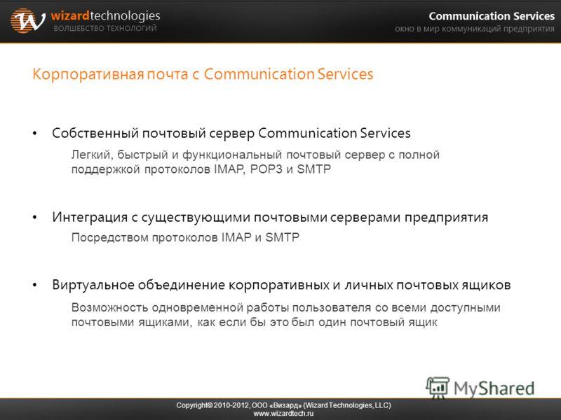 Корпоративная почта с Communication Services Собственный почтовый сервер Communication Services Интеграция с существующими почтовыми серверами предприятия Виртуальное объединение корпоративных и личных почтовых ящиков Посредством протоколов IMAP и SM