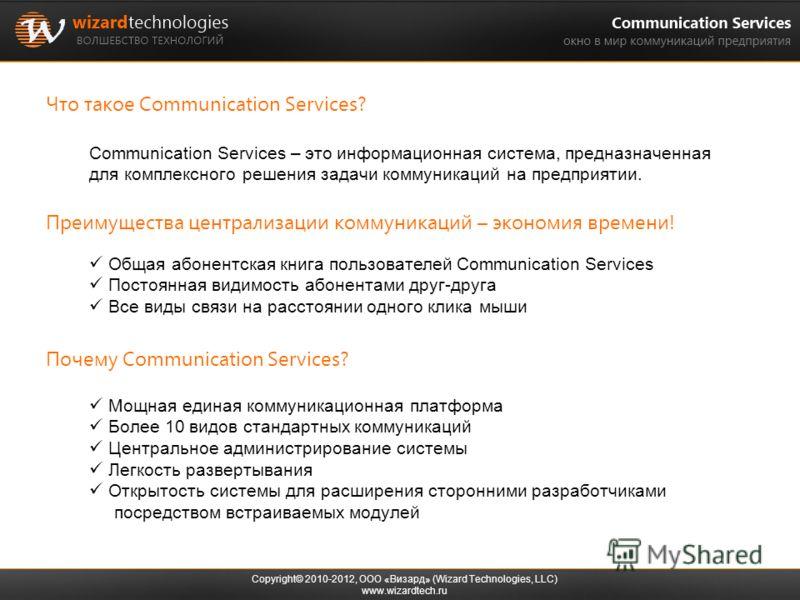 Что такое Communication Services? Communication Services – это информационная система, предназначенная для комплексного решения задачи коммуникаций на предприятии. Почему Communication Services? Преимущества централизации коммуникаций – экономия врем