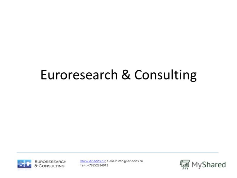 Euroresearch & Consulting www.er-cons.ruwww.er-cons.ru ; e-mail: info@ er-cons.ru тел: +79852334942