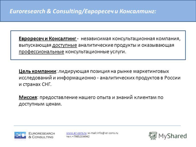 Евроресеч и Консалтинг - независимая консультационная компания, выпускающая доступные аналитические продукты и оказывающая профессиональные консультационные услуги. Цель компании: лидирующая позиция на рынке маркетинговых исследований и информационно