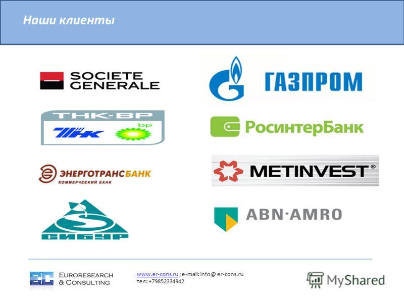 Наши клиенты www.er-cons.ruwww.er-cons.ru ; e-mail: info@ er-cons.ru тел: +79852334942