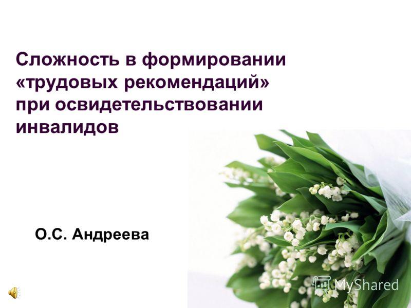 Сложность в формировании «трудовых рекомендаций» при освидетельствовании инвалидов О.С. Андреева