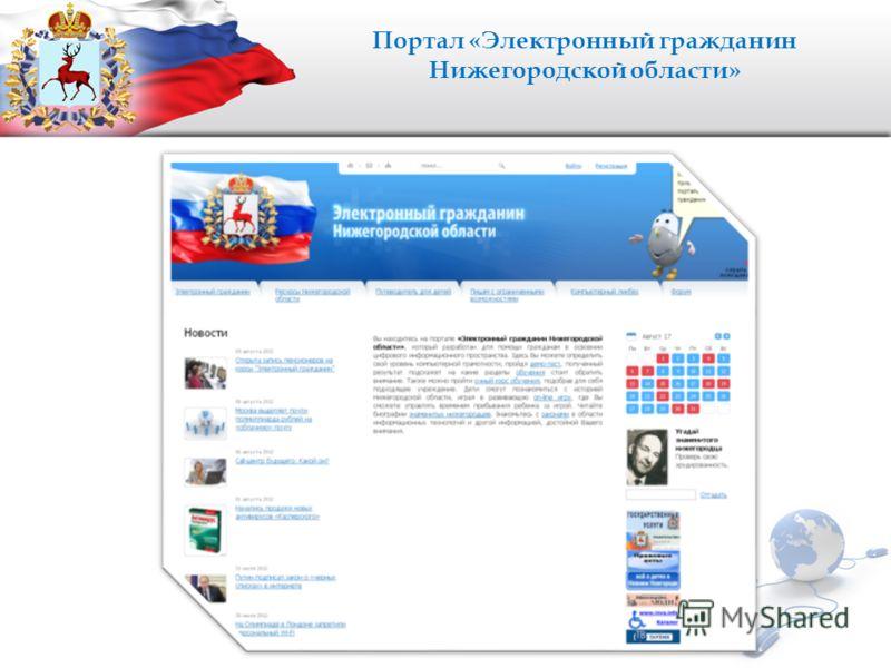 Портал «Электронный гражданин Нижегородской области»