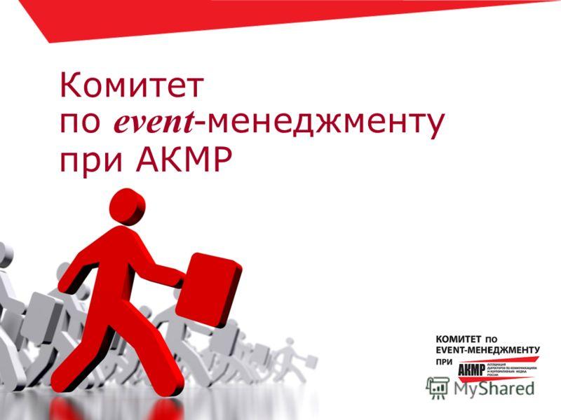 Комитет по event - менеджменту при АКМР