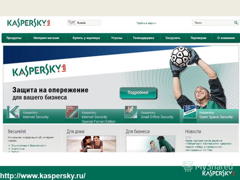 http://www.kaspersky.ru/