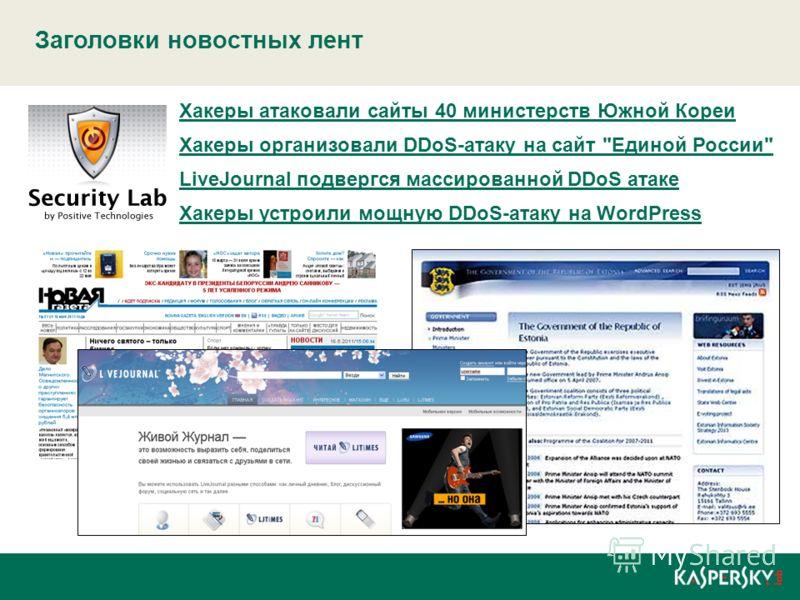 Заголовки новостных лент Хакеры атаковали сайты 40 министерств Южной Кореи Хакеры организовали DDoS-атаку на сайт Единой России LiveJournal подвергся массированной DDoS атаке Хакеры устроили мощную DDoS-атаку на WordPress