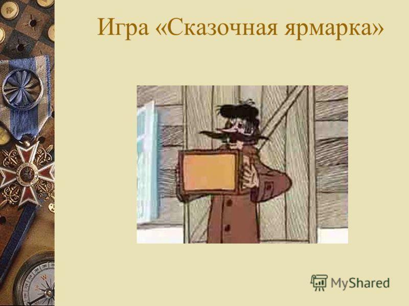 Игра «Сказочная ярмарка»