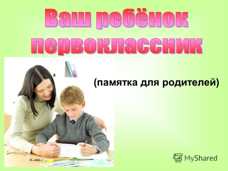 (памятка для родителей)
